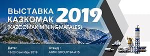 Выставка в Казахстане: Казкомак 2019