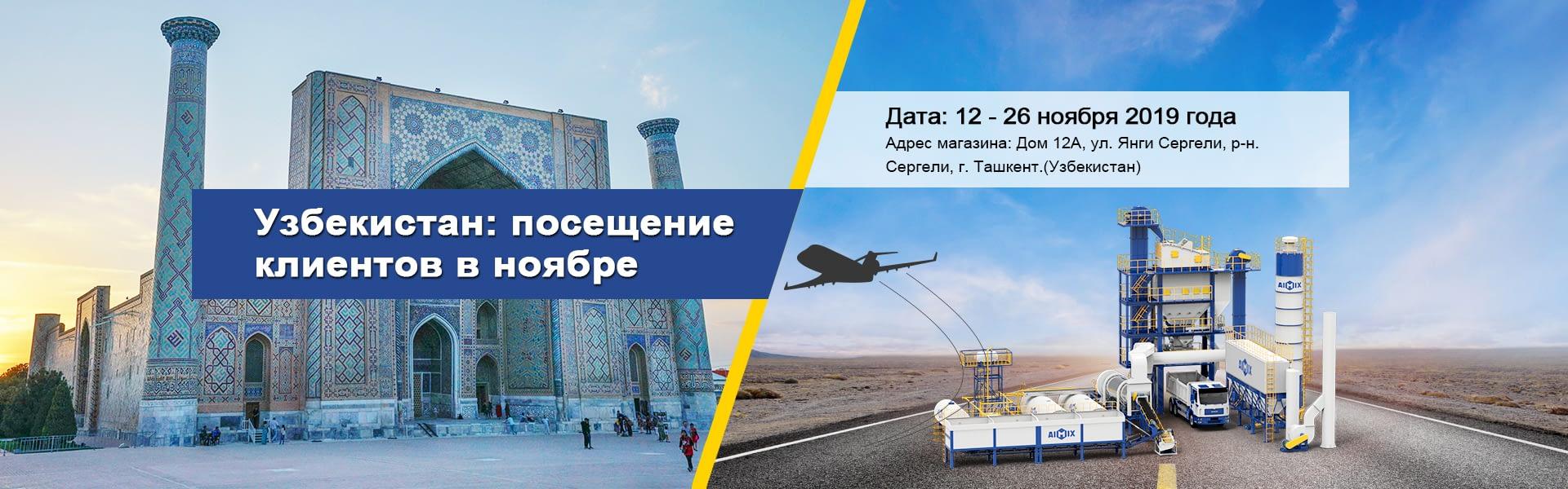 Узбекистан посещение клиентов 12 - 26 ноября 2019